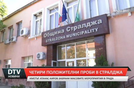 Кметът на Стралджа забрани масовите мероприятия заради Covid-19
