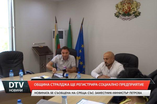 Община Стралджа ще регистрира социално предприятие