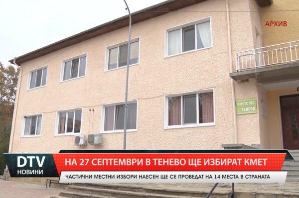 На 27-ми септември са изборите в Тенево
