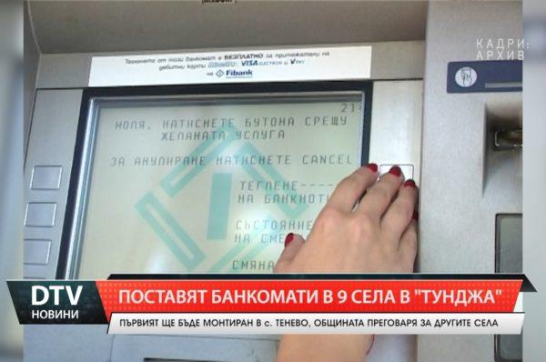 Поставят банкомати в 9 селища в община Тунджа