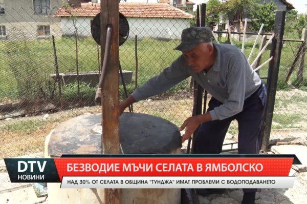Безводие  в община Тунджа