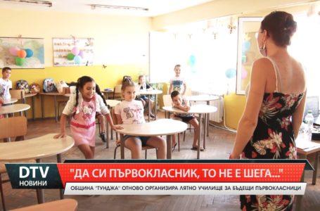 Лятно училище за първокласници в община Тунджа