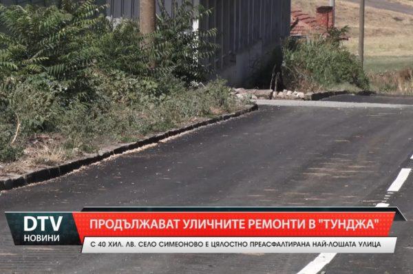 Преасфалтирана е улица в Симеоново.Продължават уличните ремонти в община Тунджа