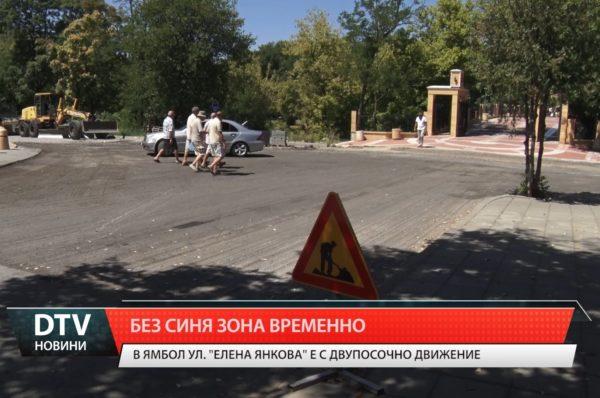 """Ул.""""Елена Янкова""""-с двупосочно движение"""