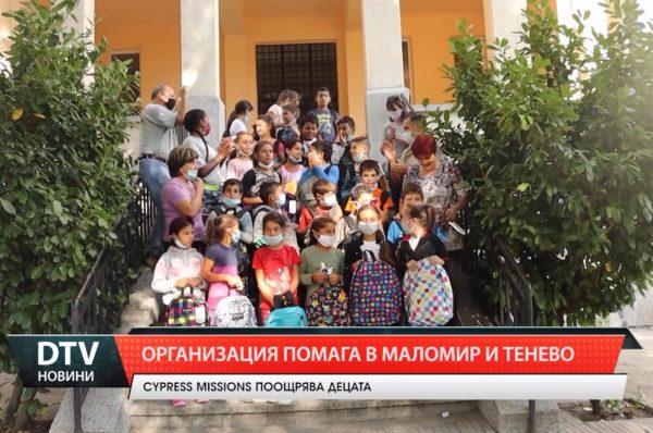 Чуждестранна организация помага в Маломир и Тенево