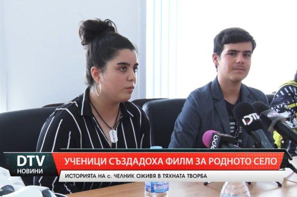 Ученици създадоха филм за родното село Челник
