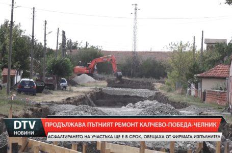 Продължава пътния ремонт  на отсечката Калчево-Победа – Челник