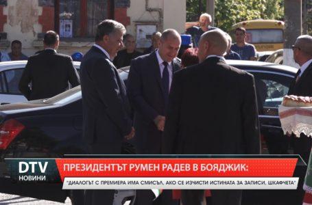 Президентът празнува Деня на независимостта в Бояджик