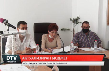 Актуализиран е бюджетът в община Тунджа