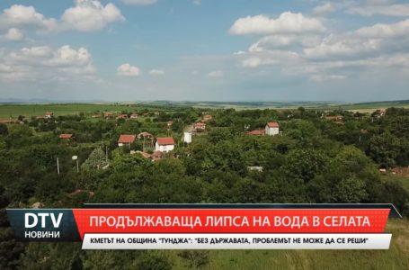 За безводието в села на община Тунджа…
