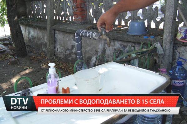 Проблеми с водоподаването  в 15 села