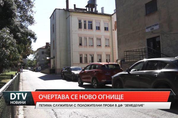 """Петима служители  в ДФ """"Земеделие"""" с положителни проби за Covid-19"""