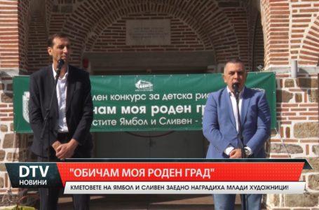 Кметовете на Ямбол и Сливен наградиха победители и призьори в конкурс за рисунка