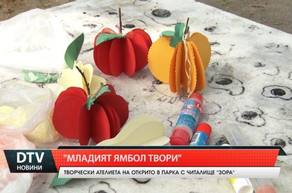 """Младият Ямбол твори"""