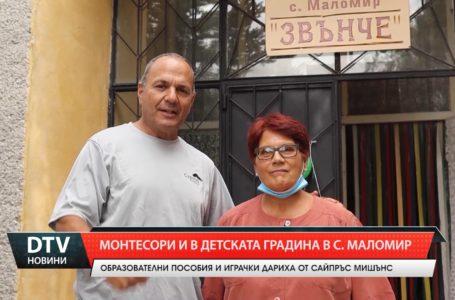 """""""Сайпръс мишънс"""" с дарение и в  Маломир"""