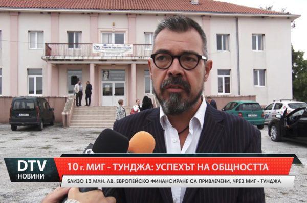 """Отбелязаха 10 години МИГ""""Тунджа""""!"""