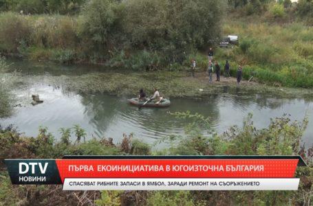 Екоакция за преместване на риба в Тунджа