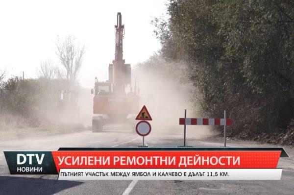 Върви ремонтът на отсечката Ямбол-Калчево