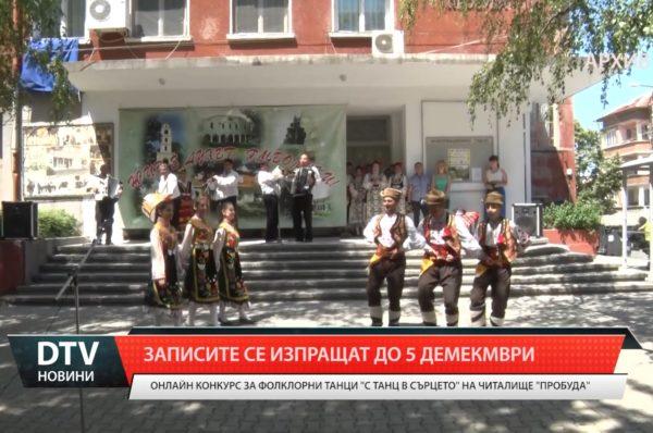 "Читалище ""Пробуда"" организира онлайн  танцов конкурс!"