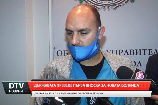 Държавата преведе първата вноска за Новата болница