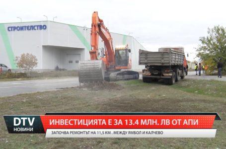 Стартира ремонтът на пътя Ямбол-Калчево
