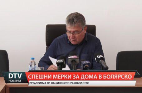 Община Тунджа с мерки за Дома  за стари хора в Болярско