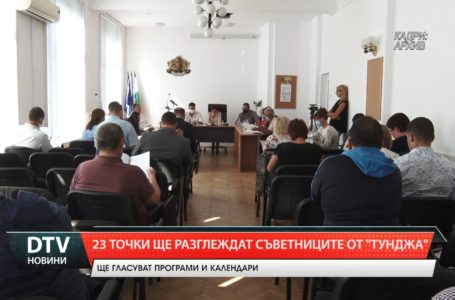23 точки в дневния ред  на  заседанието на Общински съвет -Тунджа