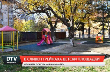 Грейнаха детски площадки в сливенска детска градина