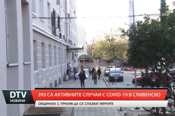 393 активни случаи с Covid-19 в Сливенско