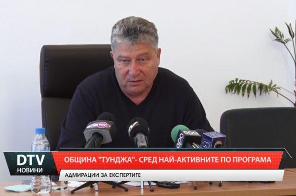Община Тунджа-сред най-активните по Национална програма