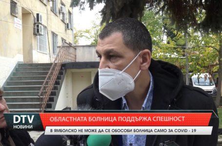В Ямболска област не може да се обособи Covid-19 болница