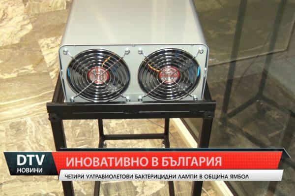 Иновативни UV-лампи в Центъра за обслужване на клиенти на община Ямбол
