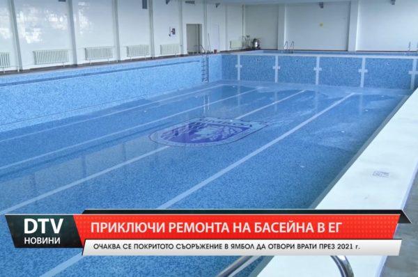 Приключва ремонта на басейна в Езиковата…