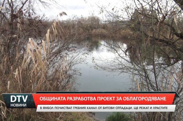 Община Ямбол ще облагородява гребния канал в Ямбол