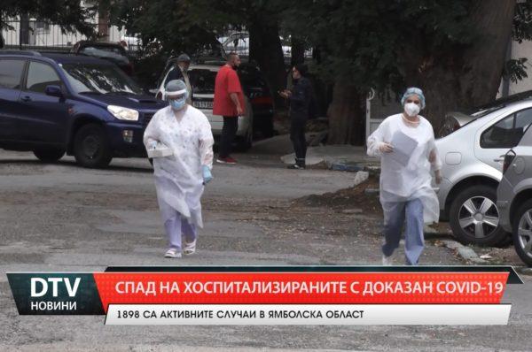 Спад на хоспитализираните с доказан Covid-19 в ямболските болници