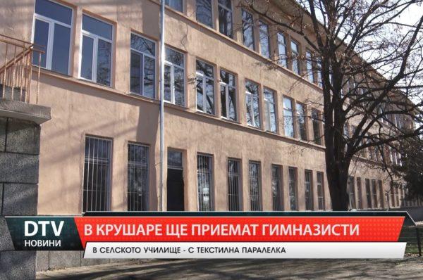 В Крушаре ще приемат гимназисти