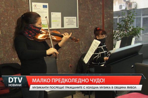 Коледна музика звучи в община Ямбол