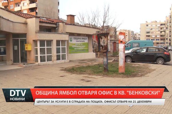 "Община Ямбол  отвари офис в ж.к.""Бенковски"""
