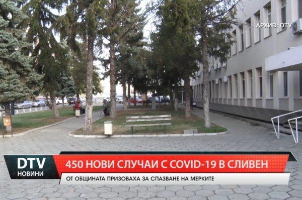 450 нови случая с Covid-19 в Сливен.От общината призоваха да се спазват мерките