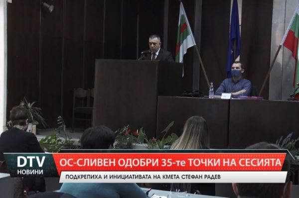 Общинските съветници в Сливен подкрепиха  инициатива на кмета Стефан Радев