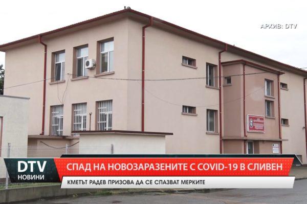Спад на новите случаи с Covid-19 в Сливен