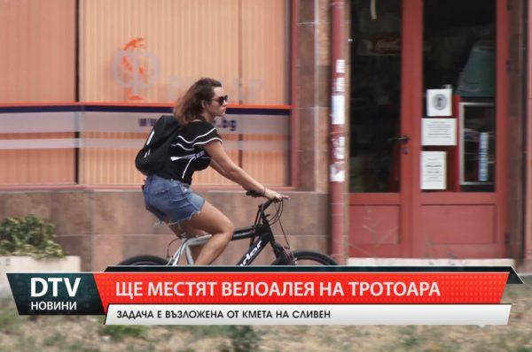 В Сливен ще местят велоалея на тротоара.Кметът  Радев  спря асфалтирането на велоалеите-има забележки