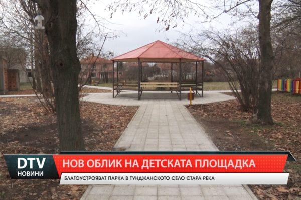 Обновена е детската площадка в с.Стара река