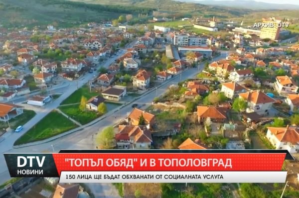 """""""Топъл обяд"""" и в Тополовград"""