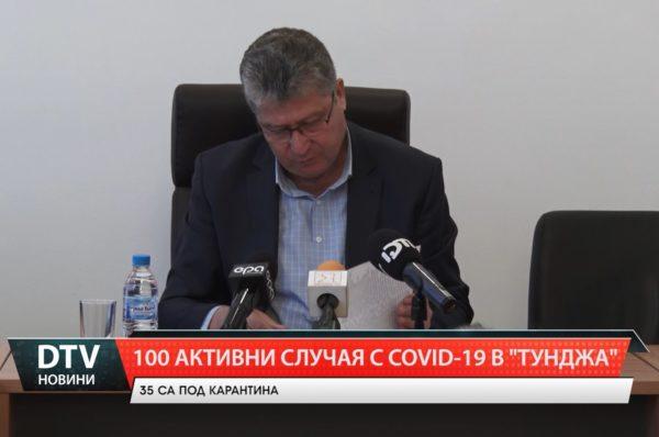 100 активни случая с Covid-19 в община Тунджа