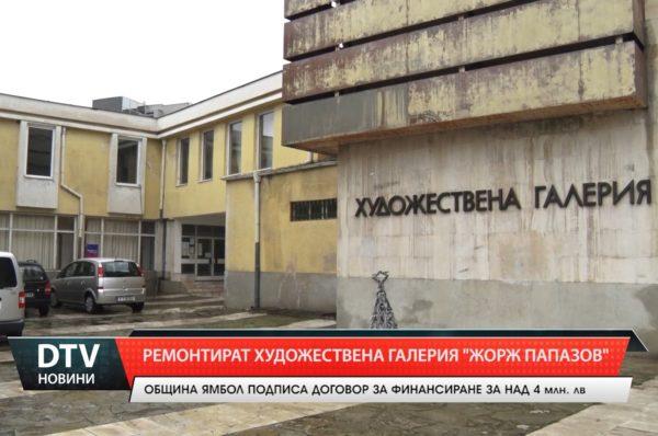 Община Ямбол осигури 4млн. лева  за ремонт на Художествената галерия