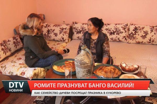 Ромите празнуват Банго Василий!
