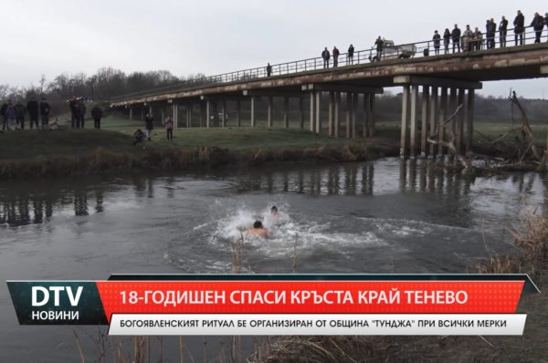 18  годишен спаси Кръста  в Тенево
