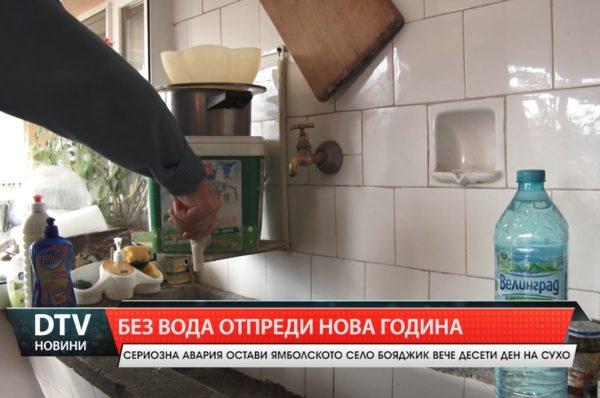 Водна криза в Бояджик. Има бедстващи семейства!