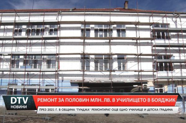 Половин милион лева за ремонт на училището в Бояджик